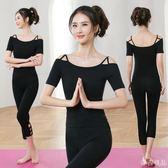 瑜伽服套裝女夏季新款性感時尚莫代爾專業運動衣瑜珈服初學者  麥吉良品
