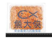 A3【魚大俠】FF188特選青森特大醬油鮭魚卵(500g/盒/白盒透明蓋)
