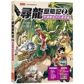 尋龍歷險記2: 怒噴毒血的巨翼惡龍(附知識學習單與龍族戰鬥卡)