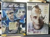 挖寶二手片-D60-000-正版DVD-電影【記憶裂痕1+2/系列2部合售】-(直購價)