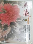 【書寶二手書T8/雜誌期刊_DXT】典藏古美術_125期_明清玉器市場細數興衰起伏