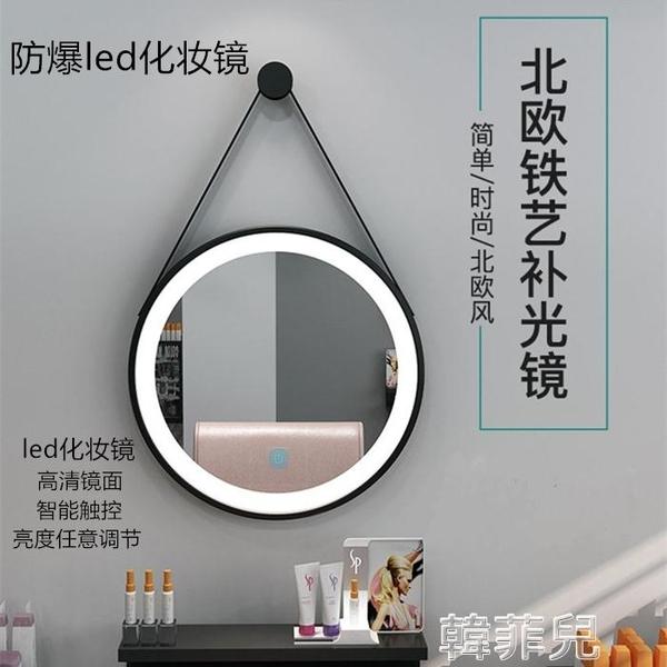 化妝鏡 智慧浴室鏡觸摸屏帶led燈化妝鏡美妝鏡壁掛圓鏡發光鏡衛生間鏡子 MKS韓菲兒