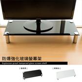 【dayneeds】防爆鋼管腳強化玻璃螢幕架(黑)