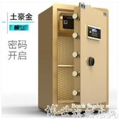 保險櫃 大型80cm1米1.2米1.5米單門辦公全鋼防火防盜保險箱指紋密碼 博世LX