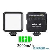 攝影燈 鋰電VL49迷你LED攝影燈婚慶攝像跟拍Vlog視頻小型外拍美顏補光燈 野外