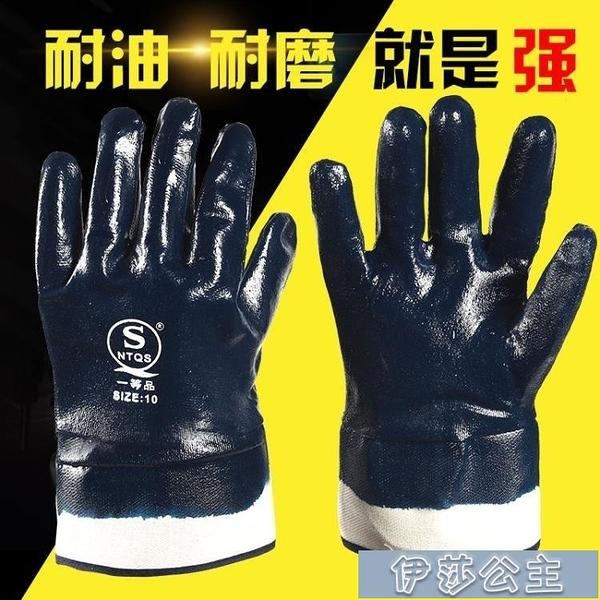 勞保手套丨手套勞保浸膠耐磨防水防滑加厚耐油工作工業丁晴橡膠膠【快速出貨】