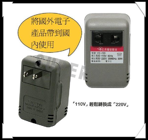 新竹【超人3C】KINYO 台灣製110V轉220V 電源升壓器 YC-103 5000429@1J3