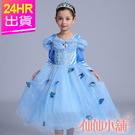 萬聖節兒童角色扮演 淺藍 蝴蝶小仙女 公主風長袖洋裝 聖誕節 派對表演服 仙仙小舖