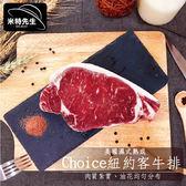 【米特先生】美國濕式天然酵素熟成Choice紐約客牛排(200公克/片/包)