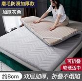 床墊 軟墊加厚學生宿舍單人0.9寢室褥子1.2米被褥鋪底床褥墊被墊褥【快速出貨八折鉅惠】