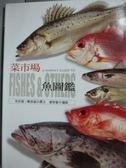 【書寶二手書T1/動植物_MHP】菜市場魚圖鑑_潘智, 賴春福