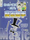 【書寶二手書T1/言情小說_OMN】你也可以成為魔術高手_稻村八大