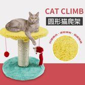 雙層雙吊球鼠貓爬架20cm劍麻貓抓板柱貓樹跳跳台HA013