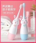 電動牙刷兒童電動牙刷寶寶小孩子幼兒1-2-3-4-5-6-10歲以上軟毛自動牙刷 童趣屋 交換禮物