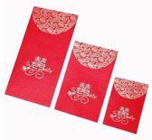 結婚用紅包個性創意喜字婚禮用品通用塞門迷你小紅包袋小號利是封
