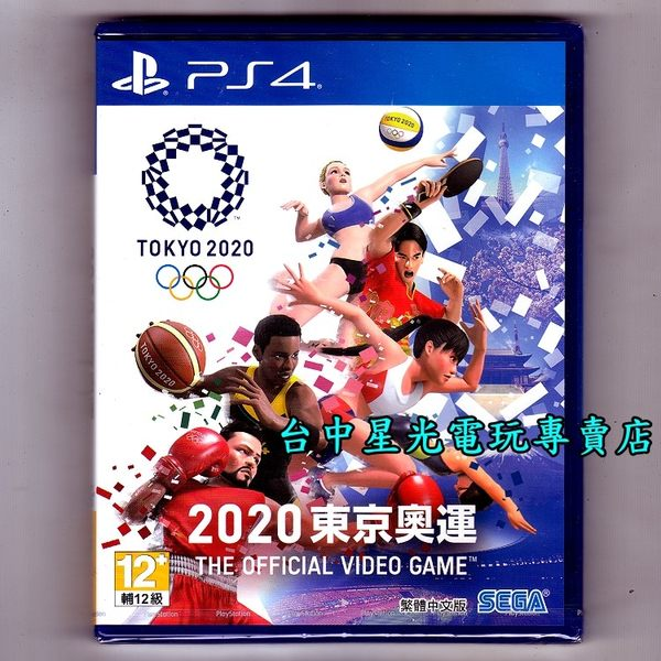 【PS4原版片 可刷卡】☆ 2020 東京奧運 The Official Video Game ☆中文版全新品【台中星光電玩】