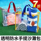 防水手提袋-韓國PVC防水大容量輕巧收納輕便手提包沙灘包媽媽包 可放A4/平板【AN SHOP】