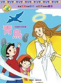影響孩子一生的世界名著:青鳥