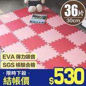 嬰兒爬行墊 地墊 止滑墊【Q0158-A】EVA素面30X30巧拼36入 MIT台灣製  完美主義