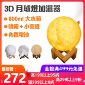 3D月球燈加濕器 觸控拍拍 香氛機 香薰機 水氧機 夜燈 月亮燈 LED充電 三色調光 裝飾燈 贈木質支架