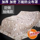 床防塵罩沙發遮灰防塵布床擋灰家具遮蓋布萬能蓋巾蓋灰塵床布遮塵布【快速出貨八折搶購】