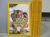【書寶二手書T5/雜誌期刊_RDQ】國家地理雜誌_109~120期間_共10本合售_亞洲野生動物交易等