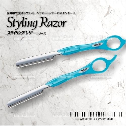 日本FEATHER羽毛公司貨美髮打薄削刀架SR-AB(藍)-單支[58268]