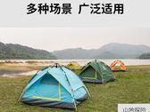 野外帳篷戶外3-4全自動速開野營露營賬蓬加厚防雨防暴雨1單人兒童 時尚教主