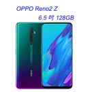 【刷卡分期】 Reno2 Z 6.5 吋...