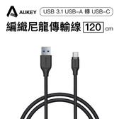 AUKEY CB-AC1 編織尼龍 USB 3.1 Type-C 充電線 傳輸線 1.2米 120cm