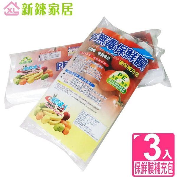 【豪割達人】保鮮膜切割盒-保鮮膜補充包(長x3)