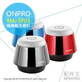 【配件王】一年保 公司貨 ONPRO MA-SP03 無線 藍牙喇叭 揚聲器 音響 金屬 質感 重低音 多人通話