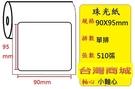 (小軸心)珠光貼紙 (90X95mm)  (510張)適用:TTP-244plus/TTP-345/TTP-247/T4e/T4/OS-214plus/CP-2140/CP-3140
