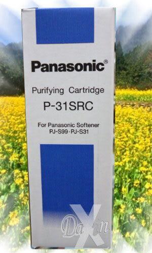【Panasonic國際牌軟水器濾心P-31SRC(1盒1入)】( 適用PJ-S99,PJ-S31 ) ⊙免運費+刷卡分期⊙