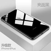 iphone6玻璃手機殼6plus硅膠黑i6女款ip潮男套蘋果6s六新款防摔sp【快速出貨限時八折】