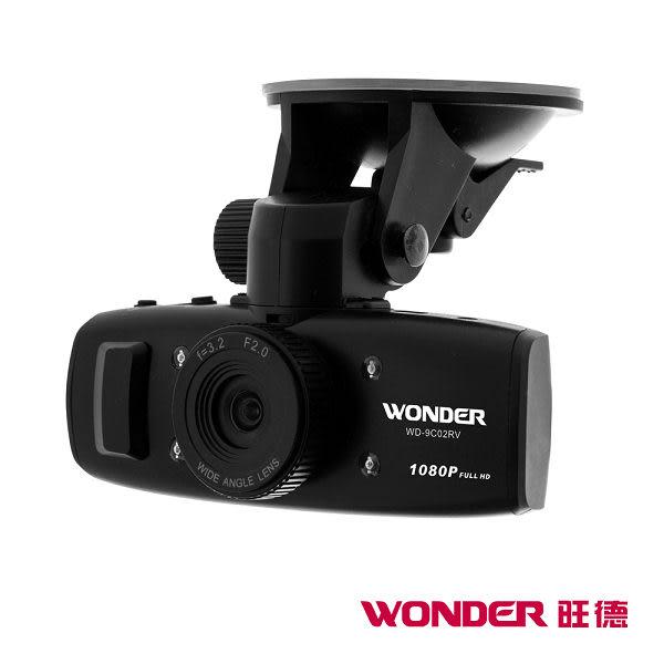 WONDER旺德 行車記錄器 WD-9C02RV 【福利品】