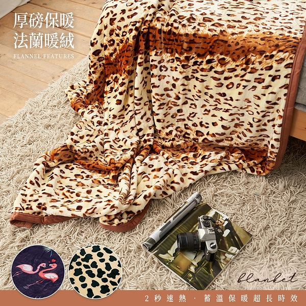 BELLE VIE 重磅加厚 保暖法蘭絨蓋毯 (150x190cm) 多款任選