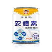 營養獅-安體素強護營養飲(清甜) (237ml /24罐/箱)【杏一】