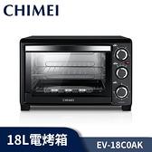 CHIMEI奇美 18公升 家用 電烤箱 EV-18C0AK