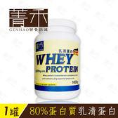 菁禾GENHAO乳清蛋白1罐(1000g/罐)