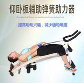 拉力器健力虎仰臥起坐板輔助器彈簧助力器臂力拉力器健身器材配件收腹機星河,免運