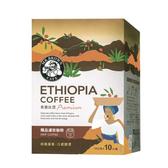 伯朗精品濾掛咖啡衣索比亞10G x10【愛買】