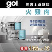 【毛麻吉寵物舖】Go! 天然主食貓罐-豐醬系列-火雞肉-156g-12件組 主食罐/濕食