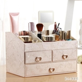 化妝收納盒 大號歐式化妝品收納盒公主梳妝盒桌面抽屜置物架 nm12476【甜心小妮童裝】