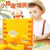 兒童拆墻游戲玩具雙人砌墻益智互動親子桌面推墻家庭室內趣味桌游