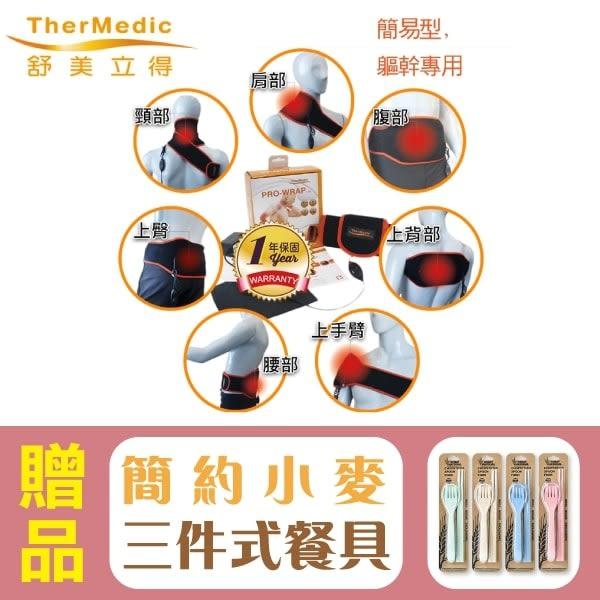 舒美立得 簡便型熱敷護具 軀幹專用PW140L