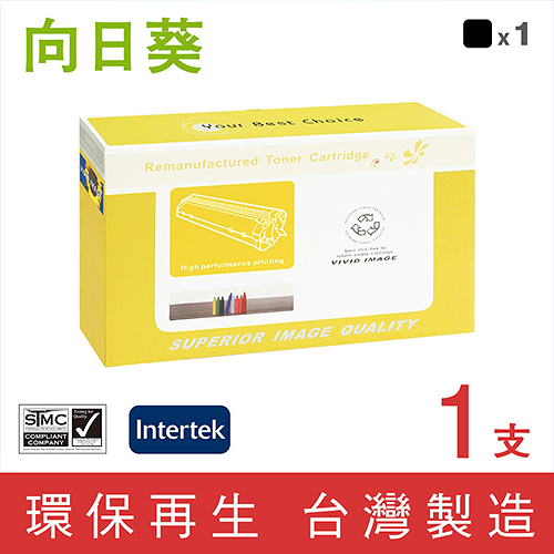 向日葵 for HP Q5950A / Q5950 / 5950A / 643A 黑色 環保碳粉匣/適用 HP Color LaserJet 4700 Printer series