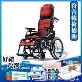 (好禮) Karma 康揚 鋁合金輪椅 (未滅菌) 仰樂多515 照護款 輪椅 手動輪椅 可翹輪椅 【生活ODOKE】