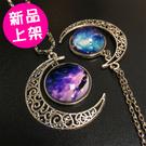 【售完不補】夢幻璀璨星空月伴項鍊(粗鍊款)
