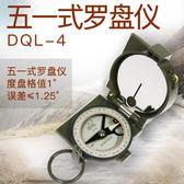 4型地質羅盤儀羅盤儀五一式戶外指北針51式軍綠指南針  全館免運